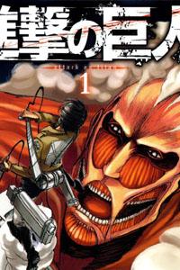 portada-manga-shingekinokyojin